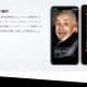 歴史的著名人の顔辞典アプリ「Name Vision Pro」無償提供、小・中「休校」で―新型コロナ感染拡大受け