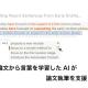 AIが英語論文執筆をサポート、体験版公開、自然言語処理・深層学習でAI開発ーラングスミス