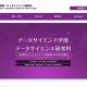 日本初「データサイエンス学部」創設の滋賀大・須江副学長インタビュー の一問一答