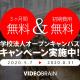 「ビデオブレイン」3カ月無料、AIが動画編集ーオープンエイト