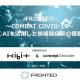 FRONTEO、AI解析の新型コロナ治療候補薬を公表ー「プラニケル」など
