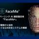 顔認証AI「FaceMe」を台湾警察当局が採用ー身元確認で活用