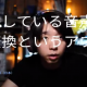 落合陽一氏がアプリ「音声文字変換」を熱く語るーツイート動画再生15万回超