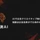 サイバーエージェントが広告効果の「極予測AI」提供ー既存首位を上回った広告のみ納品