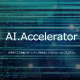 AVILENなど6社採択ーAIベンチャー支援制度「AI.Accelerator」