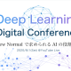 【イベント】8月1日(土)にDeep Learning Digital Conference-DLLAB・CDLE主催